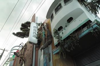 宮浦港周辺J.Yama045.JPG